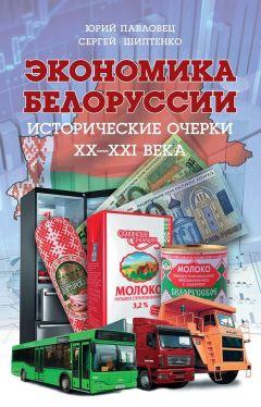 Сергей Шиптенко - Экономика Белоруссии. Исторические очерки ХХ–ХХI века