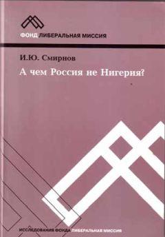 И. СМИРНОВ - А ЧЕМ РОССИЯ НЕ НИГЕРИЯ?