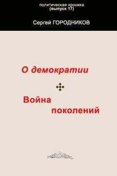 Сергей ГОРОДНИКОВ - О ДЕМОКРАТИИ. ВОЙНА ПОКОЛЕНИЙ