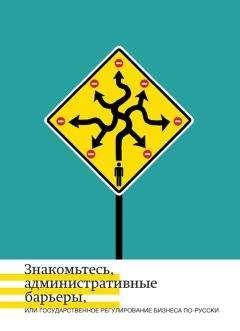 Ольга Минченко - Знакомьтесь, административные барьеры, или Государственное регулирование бизнеса по-русски
