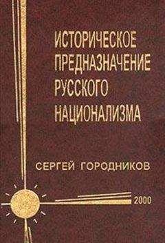 Сергей ГОРОДНИКОВ - ИСТОРИЧЕСКОЕ ПРЕДНАЗНАЧЕНИЕ РУССКОГО НАЦИОНАЛИЗМА