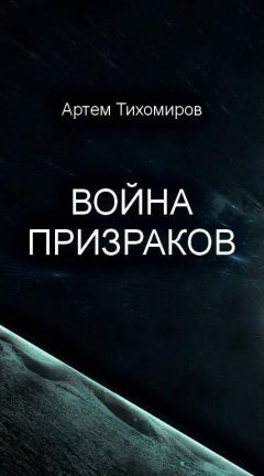 Артем Тихомиров - Война призраков