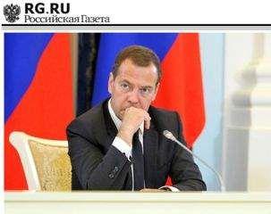 Дмитрий Медведев - Новая реальность: Россия и глобальные вызовы