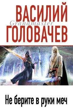 Василий Головачев - Песнь мечей