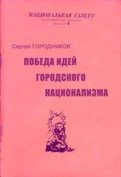 Сергей ГОРОДНИКОВ - ПОБЕДА ИДЕЙ ГОРОДСКОГО НАЦИОНАЛИЗМА