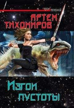 Артем Тихомиров - Изгои пустоты