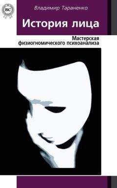 Владимир Тараненко - История лица. Мастерская физиогномического психоанализа