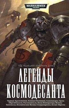 Ник Ким - Легенды Космодесанта