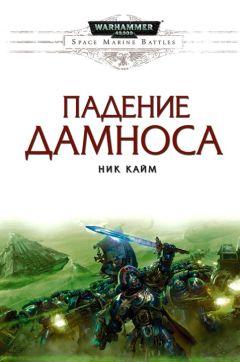 Ник Кайм - Падение Дамноса