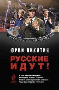"""Юрий Никитин - Сборник """"Русские идут!"""""""