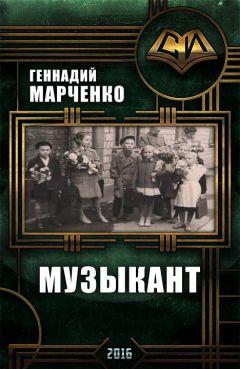 Геннадий Марченко - Музыкант (трилогия)