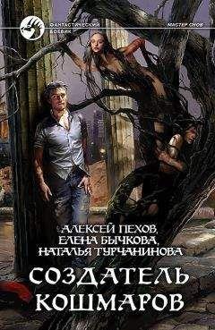 Наталья Турчанинова - Создатель кошмаров