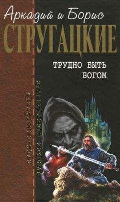 Аркадий Стругацкий - Собрание сочинений в 10 т. Т. 3. Трудно быть богом.