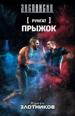 Роман Злотников - Прыжок