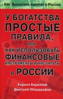 Кирилл Кириллов - У богатства простые правила, или Как использовать финансовые инструменты и институты в России