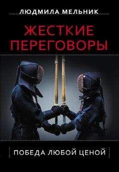 Людмила Мельник - Жесткие переговоры. Победа любой ценой