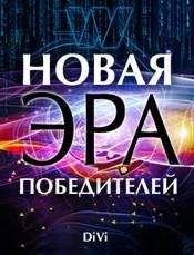 Владимир Довгань - Новая эра Победителей