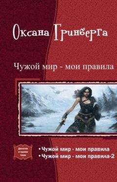 Оксана Гринберга - Чужой мир - мои правила. Дилогия (СИ)