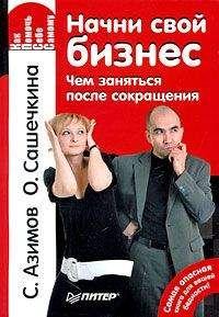 Ольга Сашечкина - Начни свой бизнес. Чем заняться после сокращения