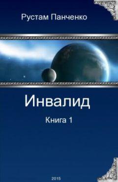 Рустам Панченко - Инвалид. Том первый
