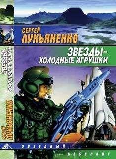Сергей Лукьяненко - Звёзды — холодные игрушки