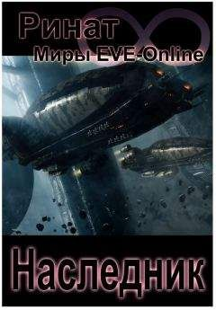 Ринат Назипов - Наследник (Миры EVE-Online)