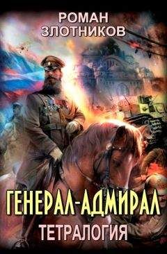 Роман Злотников - Генерал-адмирал. Тетралогия