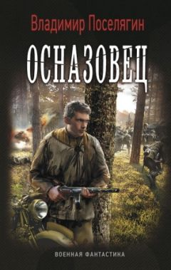 Владимир Поселягин - Осназовец