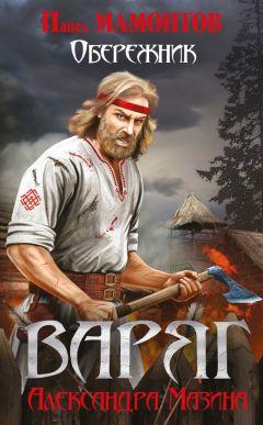 Павел Мамонтов - Варяг. Обережник