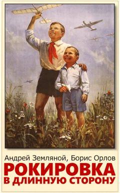 Андрей Земляной - Рокировка в длинную сторону