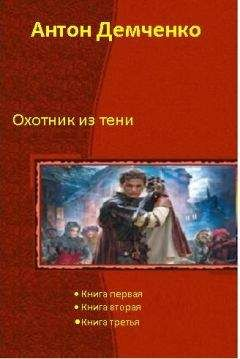Антон Демченко - Охотник из Тени (Трилогия)