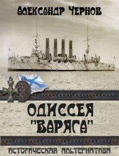 Александр Чернов - Одиссея Варяга