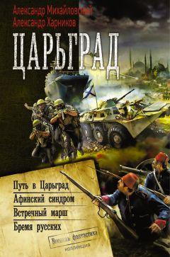 Александр Харников - Царьград (сборник)