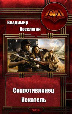 Владимир Поселягин - Сопротивленец. Искатель