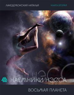 Наталья Лакедемонская - Книга «Наемники Нэсса: Восьмая планета». Часть 1
