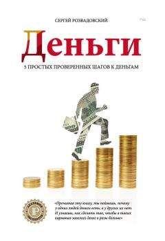 Сергей Розвадовский - Деньги