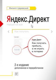 Филипп Царевский - Яндекс.Директ. Как получать прибыль, а не играть в лотерею