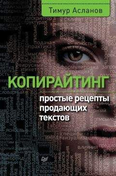 Тимур Асланов - Копирайтинг. Простые рецепты продающих текстов