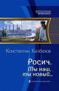 Константин Калбазов - Мы наш, мы новый…