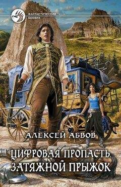 Алексей Абвов - Цифровая пропасть. Затяжной прыжок
