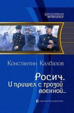 Константин Калбазов - И пришел с грозой военной…