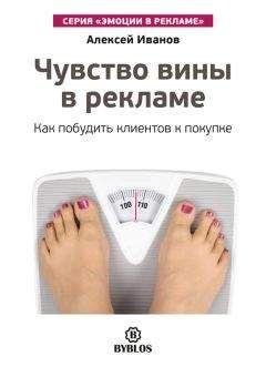 Алексей Иванов - Чувство вины в рекламе. Как побудить клиентов к покупке