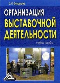 Сергей Бердышев - Организация выставочной деятельности