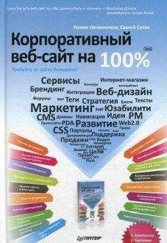 Роман Овчинников - Корпоративный веб-сайт на 100%. Требуйте от сайта большего!