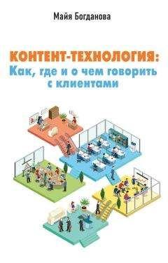 Майя Богданова - Контент-технология. Как, где и о чем говорить с клиентами