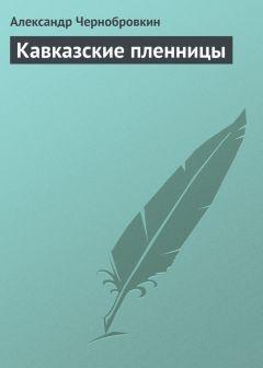 Александр Чернобровкин - Кавказские пленницы