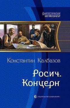 Константин Калбазов - Концерн