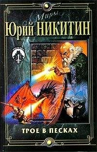 Юрий Никитин - Трое в Песках