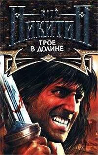 Юрий Никитин - Трое в Долине