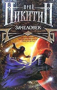 Юрий Никитин - Зачеловек